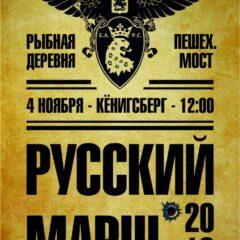 «РУССКИЙ МАРШ» пройдет в Калининграде под лозунгом «За веру, Царя и Отечество!»