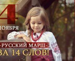 Русские Астрахани подали уведомление о проведении 4 ноября Русского марша