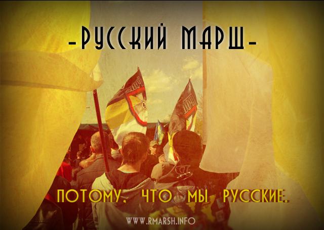 В Киеве русские националисты проведут «Славянский марш»