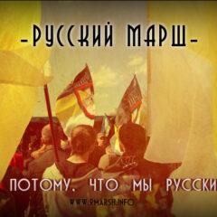 КРАТКАЯ ИНСТРУКЦИЯ по подготовке к Русскому маршу