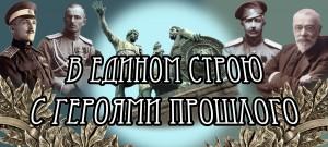 Баннер (Вятка). Туркул, Дроздовский, Краснов, Меньшиков