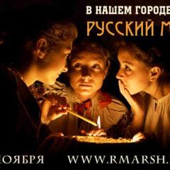 Русский Марш. Пакет материалов для регионов 2013 I. часть