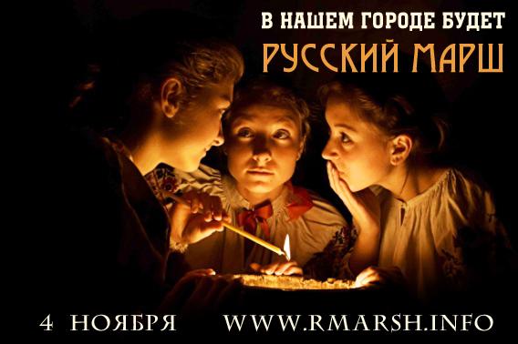 Стань организатором Русского Марша в своем городе!