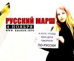 В Смоленске началось официальное согласование Русского Марша