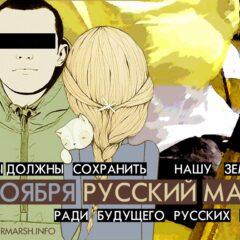 Поддержите Русский Марш в Москве! Не оставайтесь в стороне!
