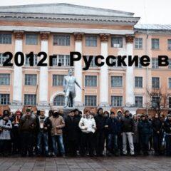 Преследовании организаторов Русского Марша в Твери