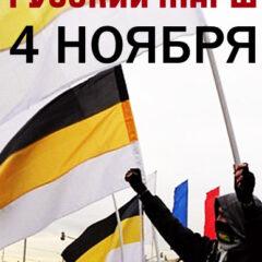Русский Марш! 4 ноября 12:00 Люблино. Аватарки