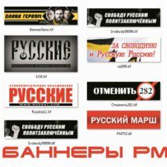 Подготовка к Русскому Маршу. Время баннеров