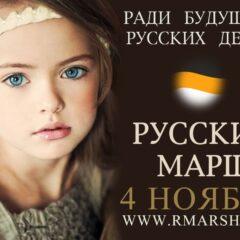 Русский Марш-2013 в Пскове: заседание оргкомитета