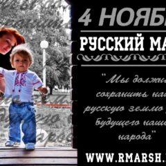 Русский Марш ещё несколько стикеров.
