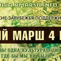 Русские Зарубежья поддержите Русский Марш!