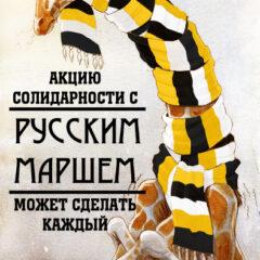 В твоём городе нет Русского Марша? Делай акцию солидарности!