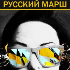 Русский Марш обращение к пользователям социальных сетей