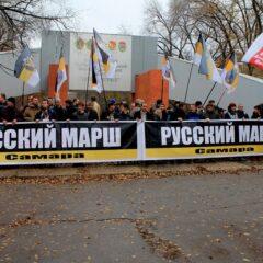 Русский Марш прошёл в Самаре