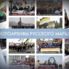 ФОТОАРХИВЫ РУССКОГО МАРША 2013