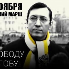 Стикеры в поддержку Александра Белова