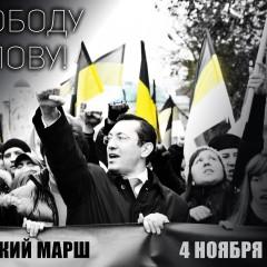 Последние новости. Арест Белова. Русский марш. Сопротивление