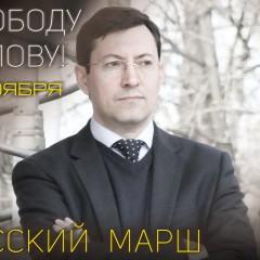 Лозунги «Свободу Белову! Свободу всем националистам!» — станут одной из ведущих тем Русского Марша 2014