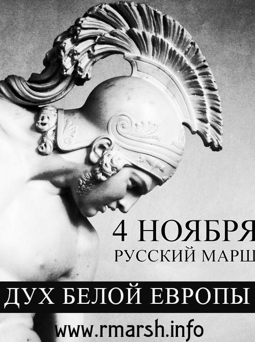 Дух Белой Европы 5