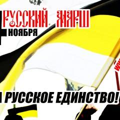 Материалы для организаторов Русских Маршей 2014