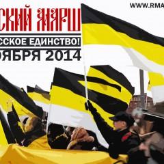 Основные лозунги Русского Марша 2014