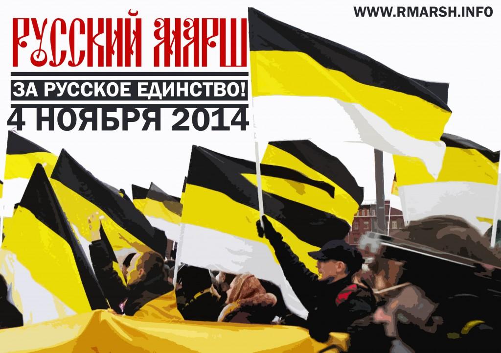 За Русское Единство