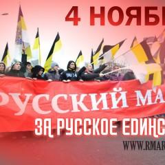 Согласован Русский Марш в Москве: 4 ноября 12:00 Люблино!