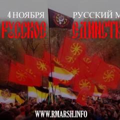 В Краснодаре состоялся Русский Марш