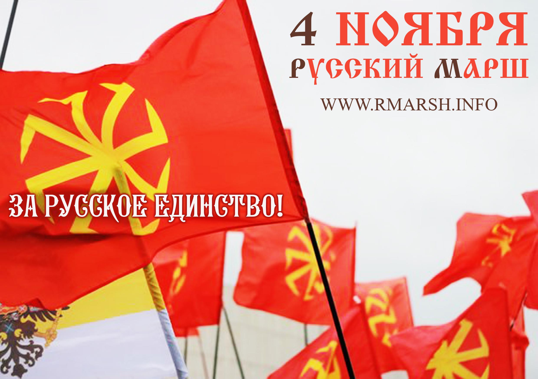 Русский Марш в Рязани пройдёт в форме митинга