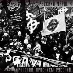 Русский Марш в Ульяновске не согласован