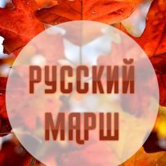 Картинки для интернет агитации к Русскому Маршу 2014