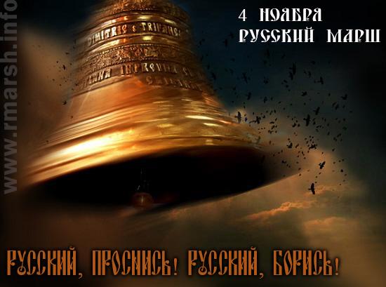 Русский Проснись колокол