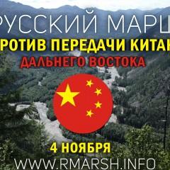 Русский Марш против передачи Дальнего Востока Китаю. Стикеры