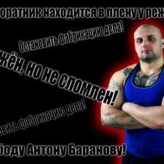 Д. Демушкин: В Туле на Антона Баранова стряпают дело..