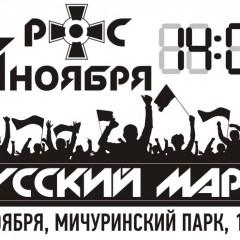 Как помочь Русскому Маршу в Сыктывкаре