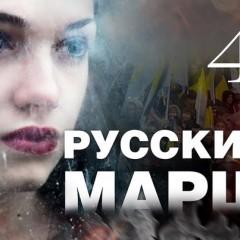 Группа Русского Марша теперь и в Одноклассниках