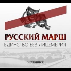 Русский Марш Челябинска: за Русское Единство без лицемерия