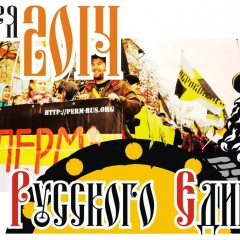 Репрессии и провокации против Русского Марша в Перми