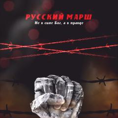 Русский Марш пройдёт в историческом центре Калининграда