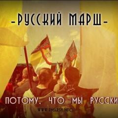 Русский Марш состоится в Твери