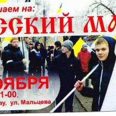 В Вологде пытаются запретить Русский Марш! Нужно ваше участие в пикетах в поддержку РМ!