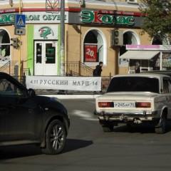 В Астрахани вывешен баннер в поддержку Русского Марша