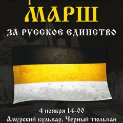 В Хабаровске уже состоялся Русский Марш!