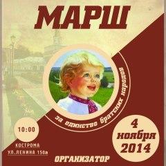 В Костроме изменено время и место Русского Марша