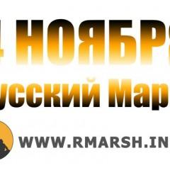 Русский Марш 2014 Пройдёт под лозунгом «За Русское Единство»