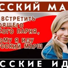 Русский Марш пройдёт в Туле!