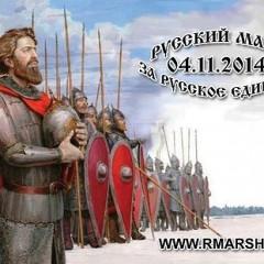 В Ульяновске подана заявка на проведение Русского Марша