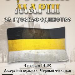 Русский Марш согласован в Хабаровске
