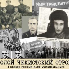 Стикеры против чекистского террора к Русскому Маршу