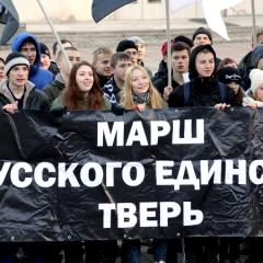 Русский марш в Твери прошел без происшествий